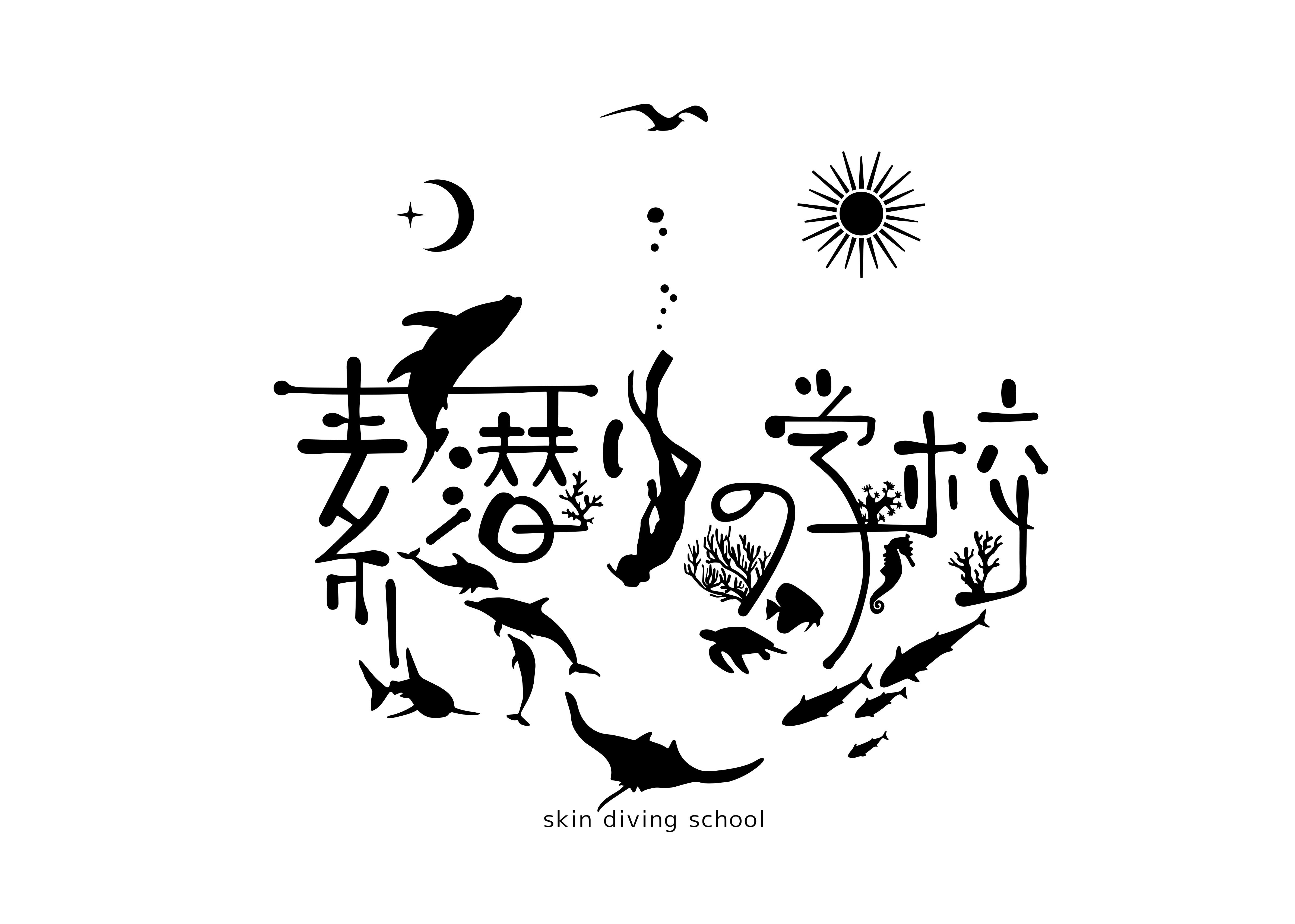 素潜りの学校※小笠原父島でドルフィンスイム・ホエールウォッチング・南島上陸のボートツアーガイド